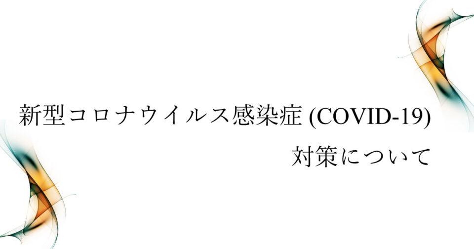 新型コロナウイルス感染症(COVID-19)対策について